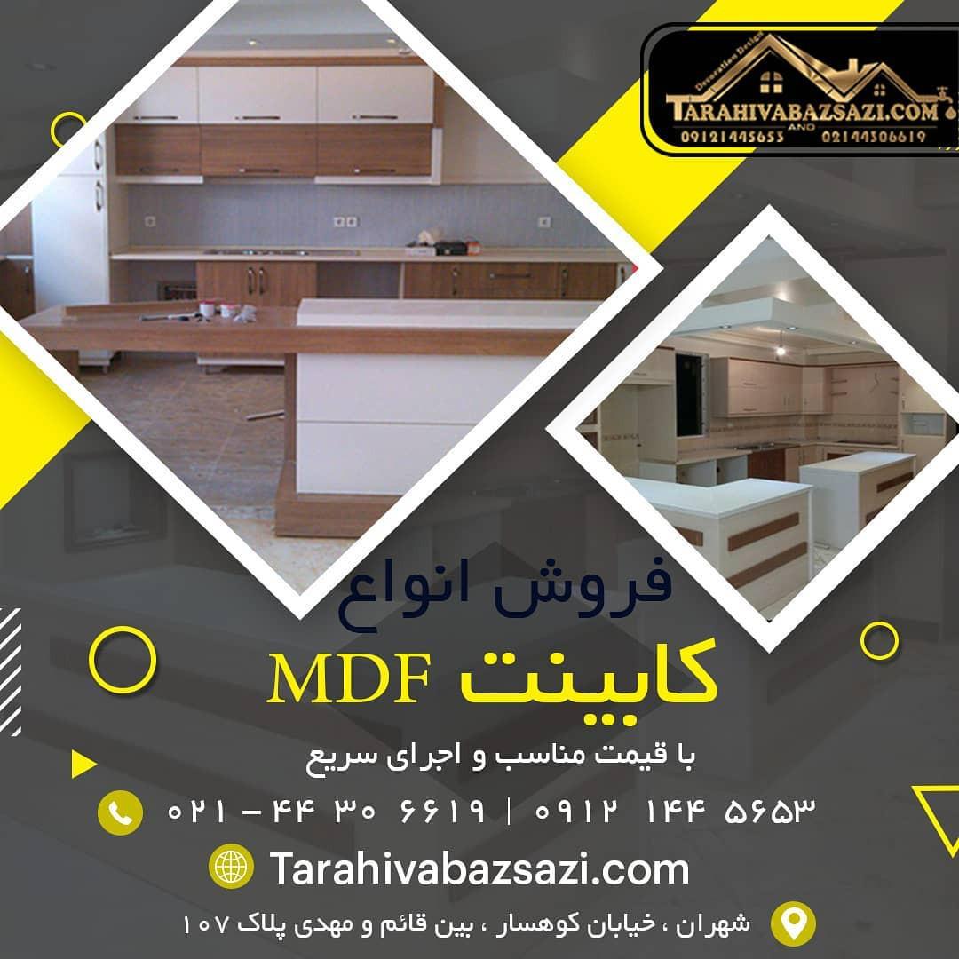 مدل کابینت آشپزخانه MDF جدید + عکس + قیمت
