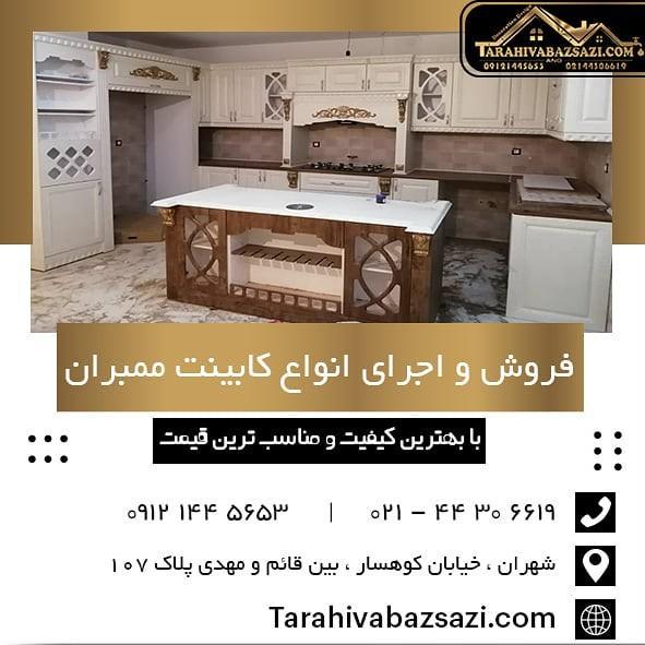 مدل کابینت آشپزخانه ممبران جدید + عکس + قیمت