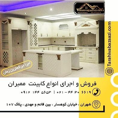 مدل کابینت آشپزخانه ممبران ایرانی جدید + عکس + قیمت