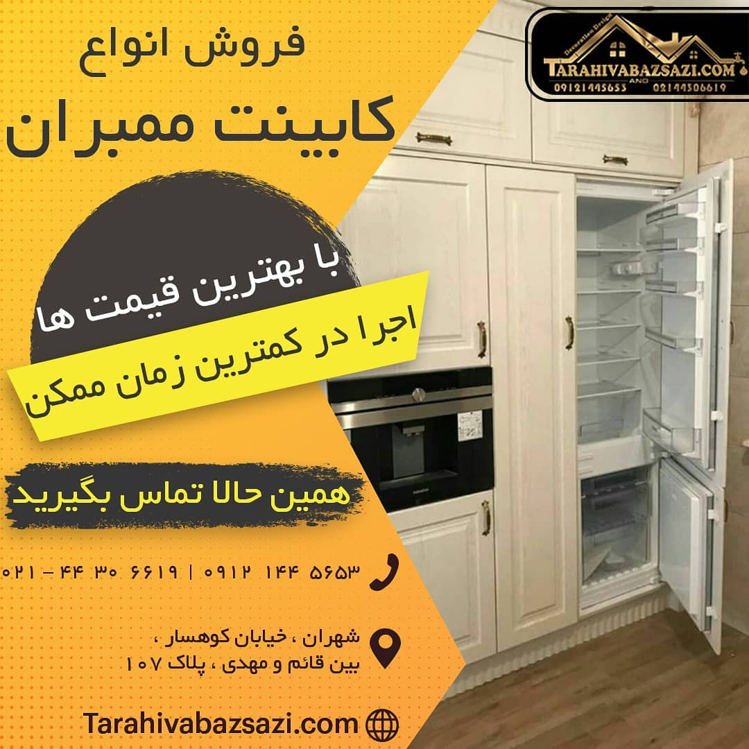 خرید کابینت آشپزخانه ارزان در تهران + عکس | خرید کابینت ممبران | خرید کابینت MDF